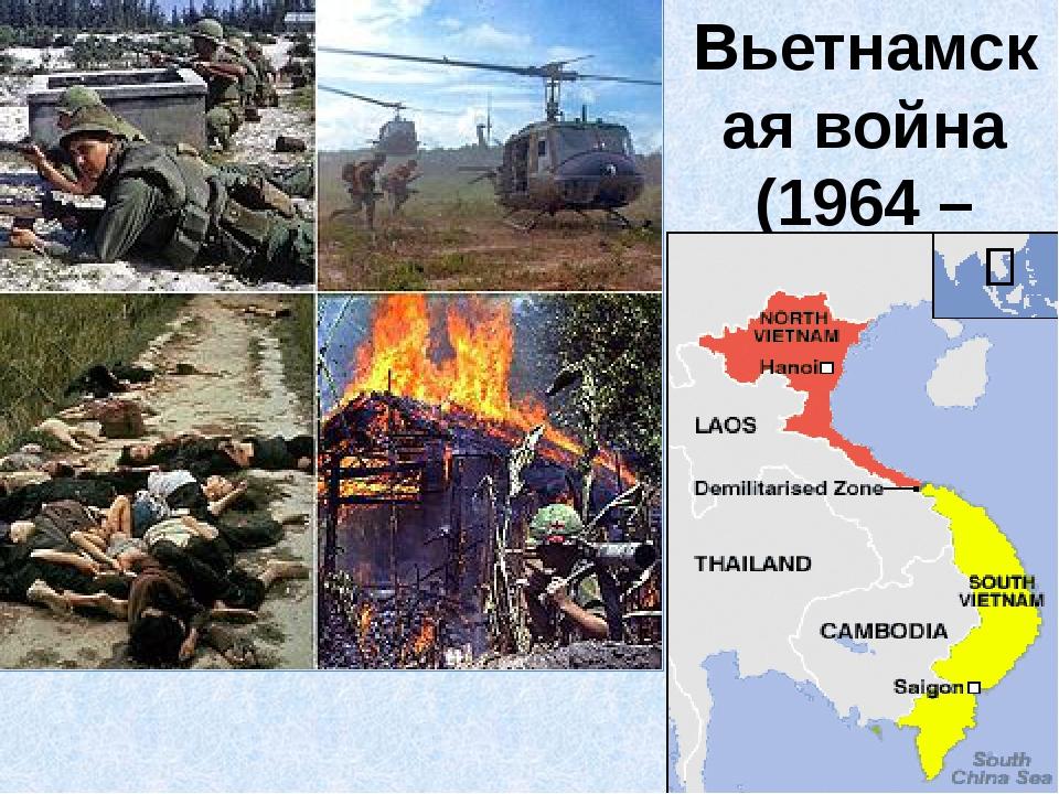 Вьетнамская война (1964 – 1975)