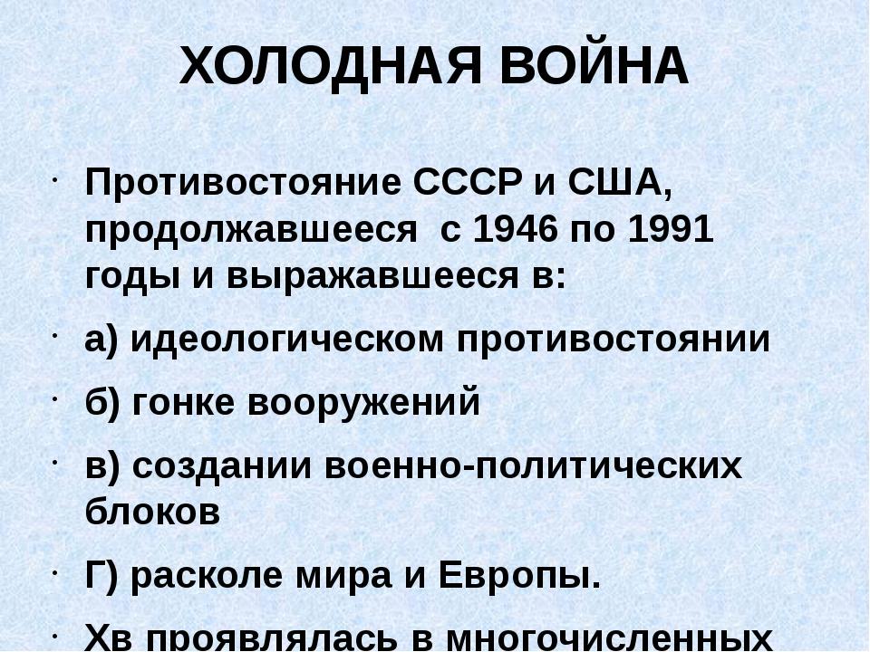 ХОЛОДНАЯ ВОЙНА Противостояние СССР и США, продолжавшееся с 1946 по 1991 годы...