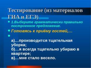 Тестирование (из материалов ГИА и ЕГЭ) 1.Выберите грамматически правильно пос