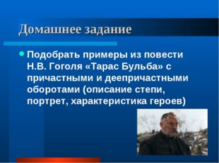 Домашнее задание Подобрать примеры из повести Н.В. Гоголя «Тарас Бульба» с пр