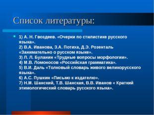 Список литературы: 1) А. Н. Гвоздеев. «Очерки по стилистике русского языка».
