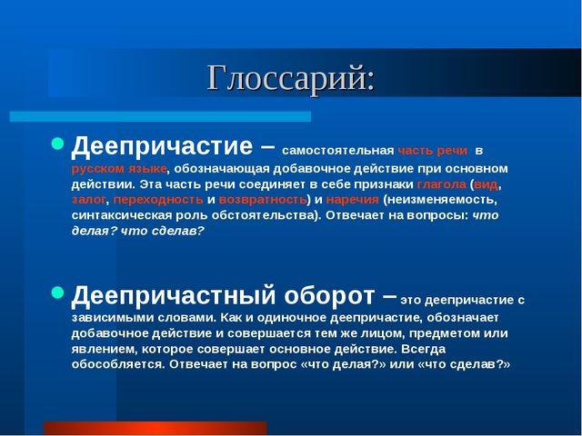 Глоссарий: Деепричастие – самостоятельнаячасть речи врусском языке, обозна...