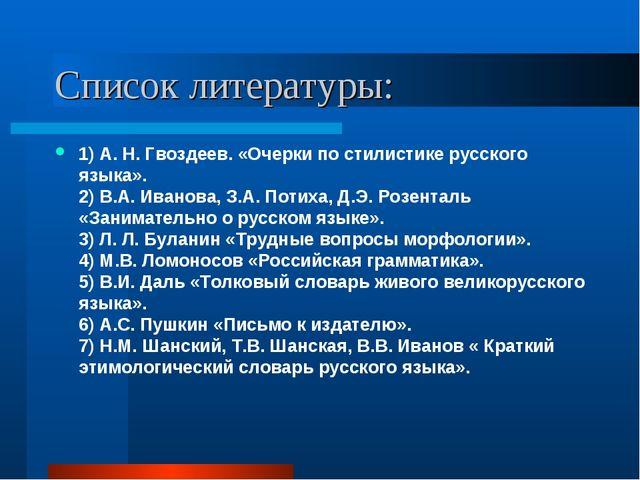 Список литературы: 1) А. Н. Гвоздеев. «Очерки по стилистике русского языка»....
