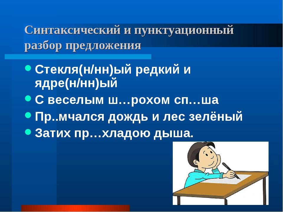 Синтаксический и пунктуационный разбор предложения Стекля(н/нн)ый редкий и яд...
