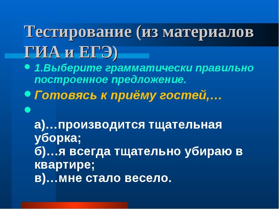 Тестирование (из материалов ГИА и ЕГЭ) 1.Выберите грамматически правильно пос...