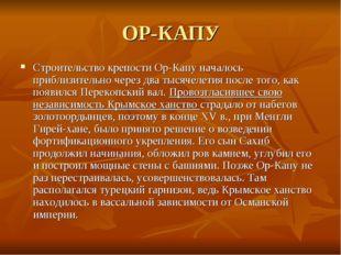 ОР-КАПУ Строительство крепости Ор-Капу началось приблизительно через два тыся