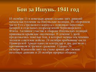 Бои за Ишунь. 1941 год 18 октября11-я немецкая армия силами трёх дивизий нач