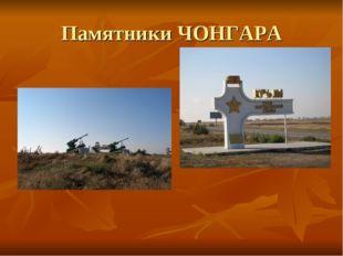 Памятники ЧОНГАРА