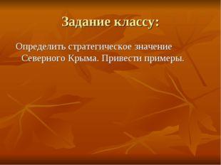 Задание классу: Определить стратегическое значение Северного Крыма. Привести