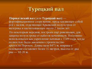 Турецкий вал Переко́пский вал(илиТурецкий вал)— фортификационное сооружени