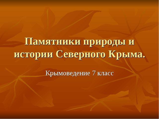 Памятники природы и истории Северного Крыма. Крымоведение 7 класс