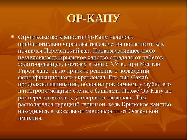 ОР-КАПУ Строительство крепости Ор-Капу началось приблизительно через два тыся...