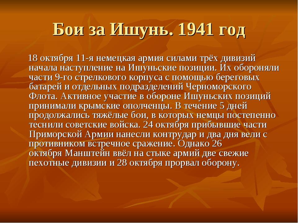 Бои за Ишунь. 1941 год 18 октября11-я немецкая армия силами трёх дивизий нач...