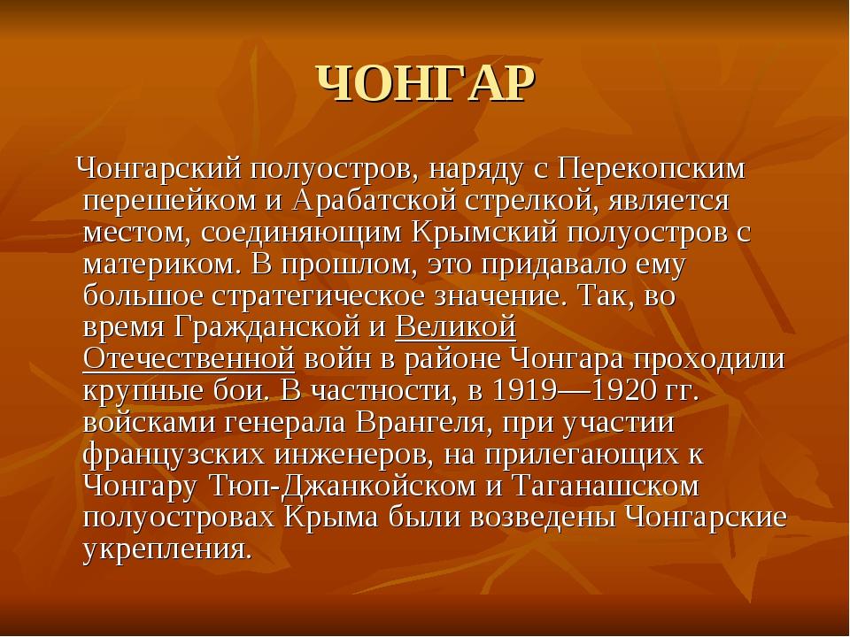 ЧОНГАР Чонгарский полуостров, наряду сПерекопским перешейкомиАрабатской ст...