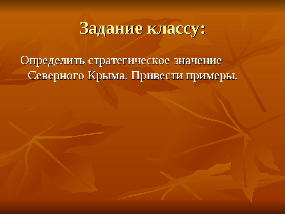 Задание классу: Определить стратегическое значение Северного Крыма. Привести...