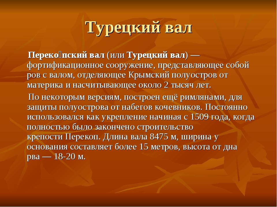 Турецкий вал Переко́пский вал(илиТурецкий вал)— фортификационное сооружени...