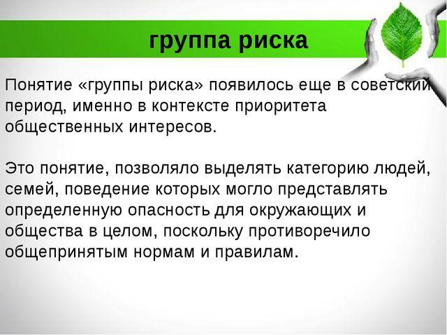 Понятие «группы риска» появилось еще в советский период, именно в контексте п...