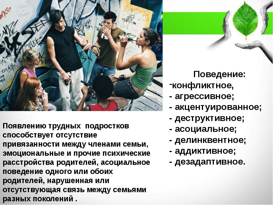 Появлению трудных подростков способствует отсутствие привязанности между член...