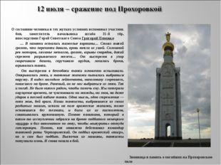 Звонница в память о погибших на Прохоровском поле О состоянии человека в тех