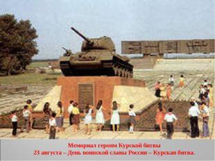 Мемориал героям Курской битвы 23 августа – День воинской славы России – Курс