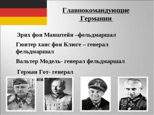 Главнокомандующие Германии Эрих фон Манштейн –фельдмаршал Гюнтер ханс фон Клю