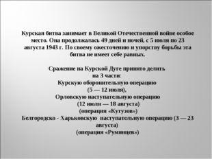 Курская битва занимает в Великой Отечественной войне особое место. Она продо