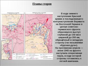 Планы сторон В ходе зимнего наступленияКрасной армиии последовавшего контрн