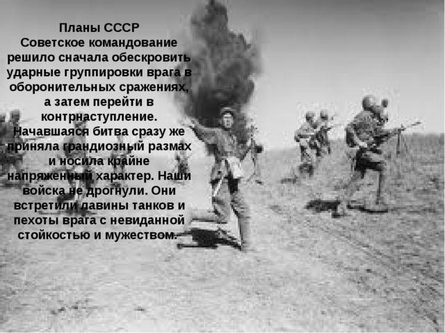 Планы СССР Советское командование решило сначала обескровить ударные группиро...