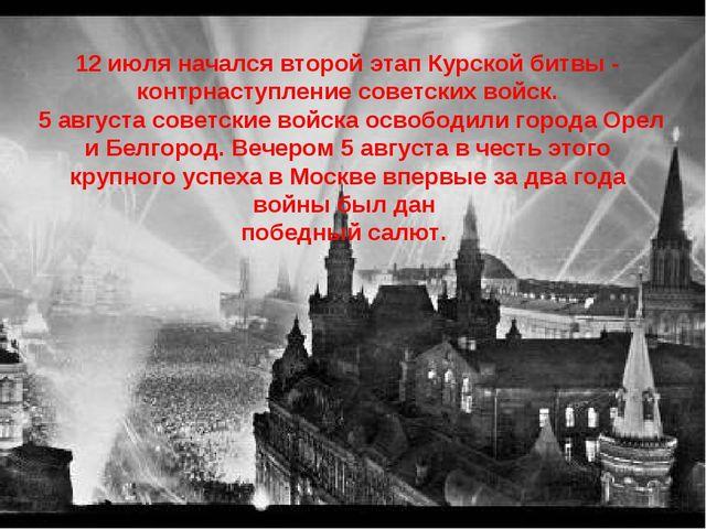 12июля начался второй этап Курской битвы - контрнаступление советских войск....