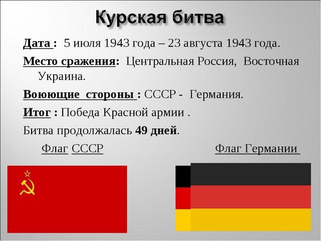 Дата : 5 июля 1943 года – 23 августа 1943 года. Место сражения: Центральная Р...