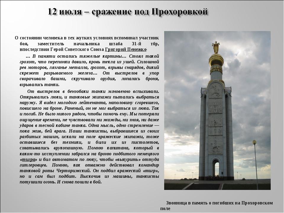 Звонница в память о погибших на Прохоровском поле О состоянии человека в тех...