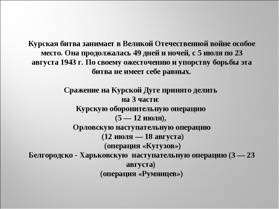 Курская битва занимает в Великой Отечественной войне особое место. Она продо...