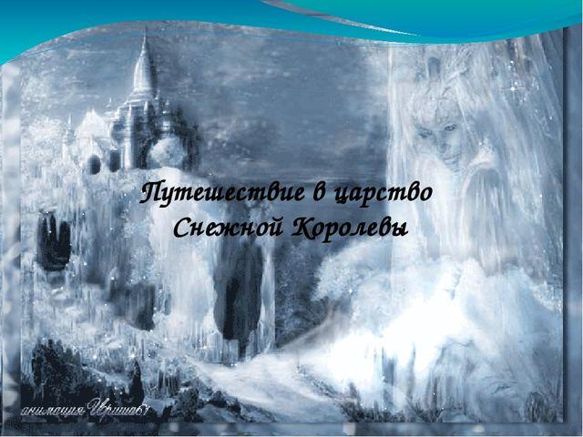 Путешествие в царство Снежной Королевы