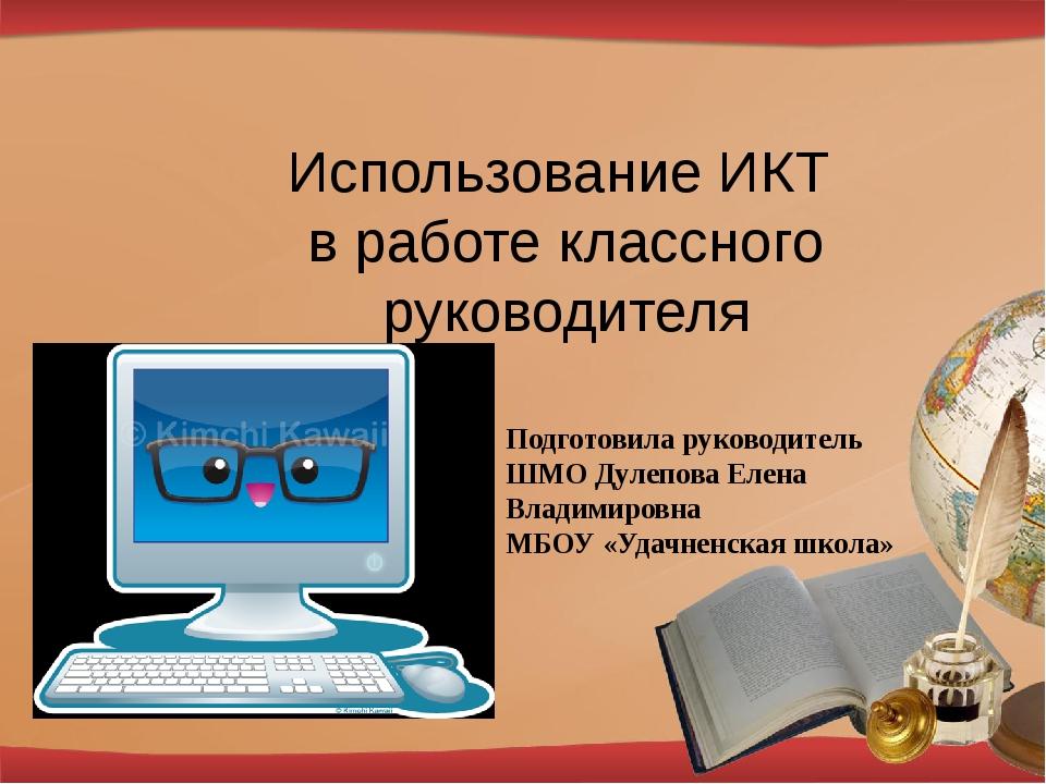 Использование ИКТ  в работе классного руководителя