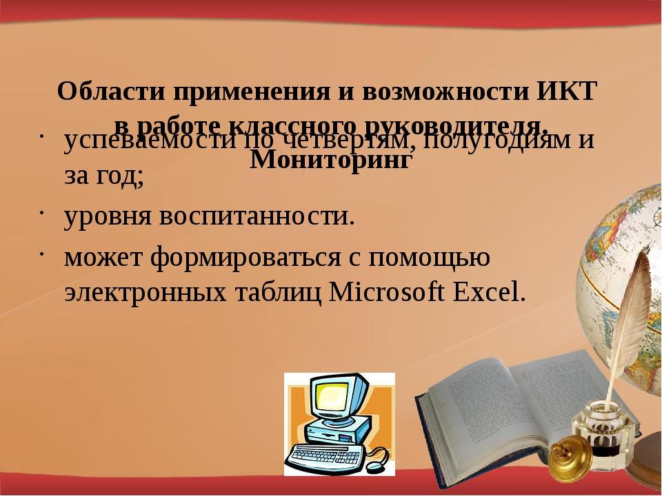 Области применения и возможности ИКТ  в работе классного руководителя. Монито...