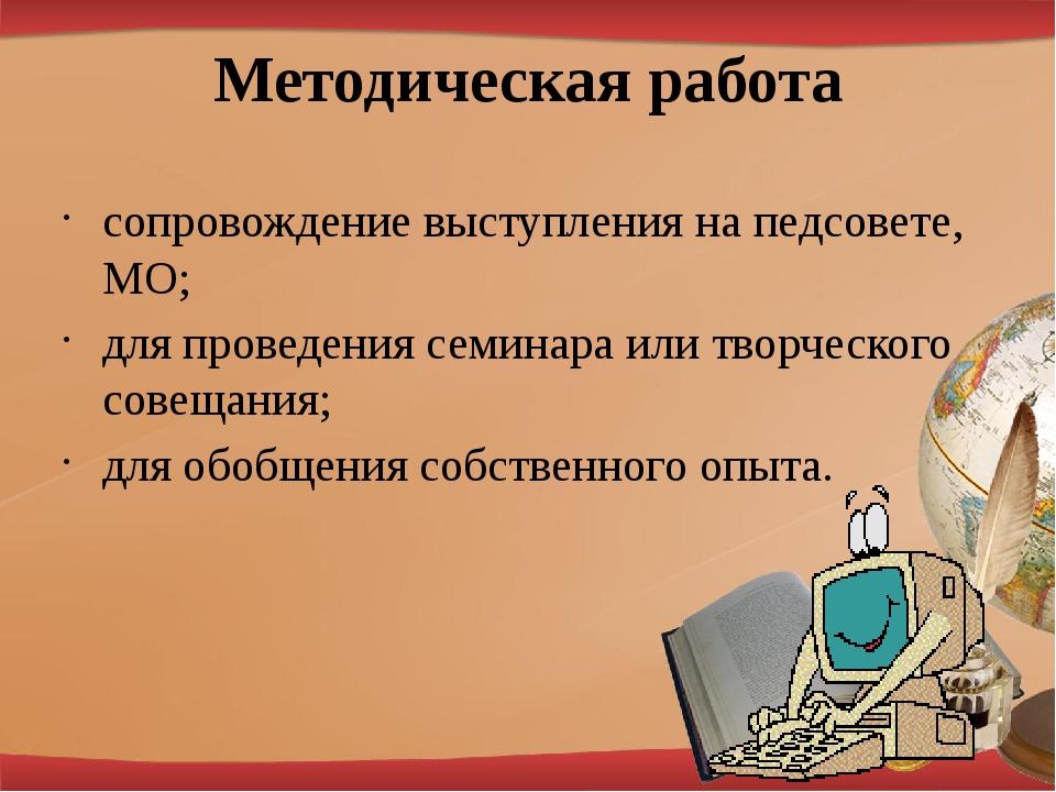Методическая работа сопровождение выступления на педсовете, МО; для проведе...