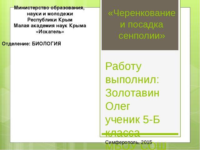 «Черенкование и посадка сенполии» Работу выполнил: Золотавин Олег ученик 5-Б...