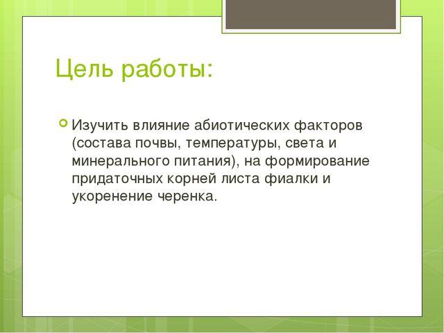 Цель работы: Изучить влияние абиотических факторов (состава почвы, температур...