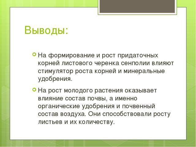 Выводы: На формирование и рост придаточных корней листового черенка сенполии...