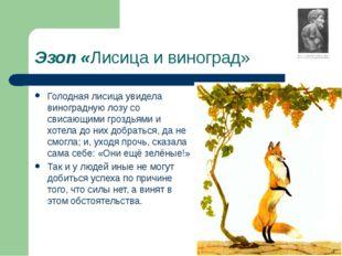 Эзоп «Лисица и виноград» Голодная лисица увидела виноградную лозу со свисающи