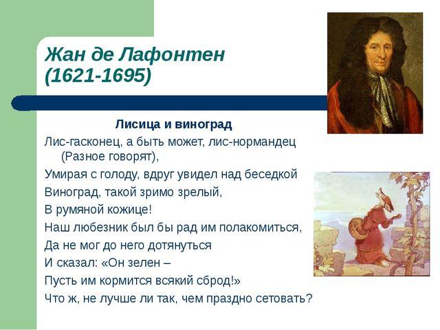 Жан де Лафонтен (1621-1695) Лисица и виноград Лис-гасконец, а быть может, лис...
