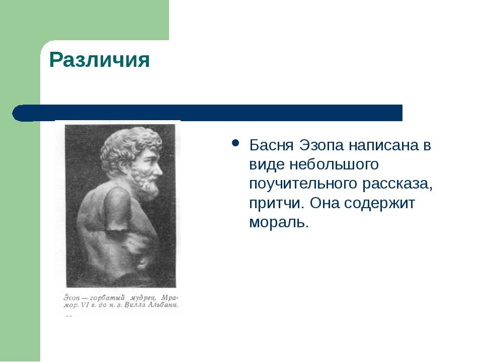 Различия Басня Эзопа написана в виде небольшого поучительного рассказа, притч...