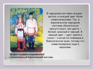 В народном костюме каждая деталь и каждый цвет были символическими. Так, в в