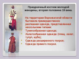 На территории Воронежской области бытовала преимущественно распашная одежда,