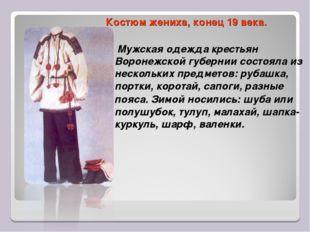 Костюм жениха, конец 19 века. Мужская одежда крестьян Воронежской губернии со