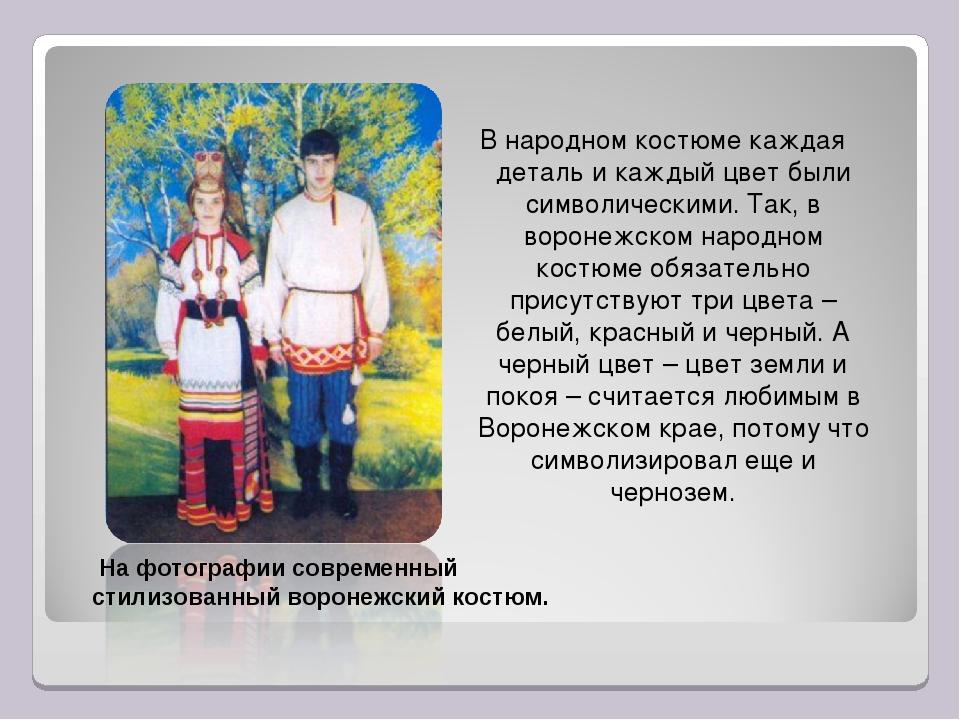 В народном костюме каждая деталь и каждый цвет были символическими. Так, в в...