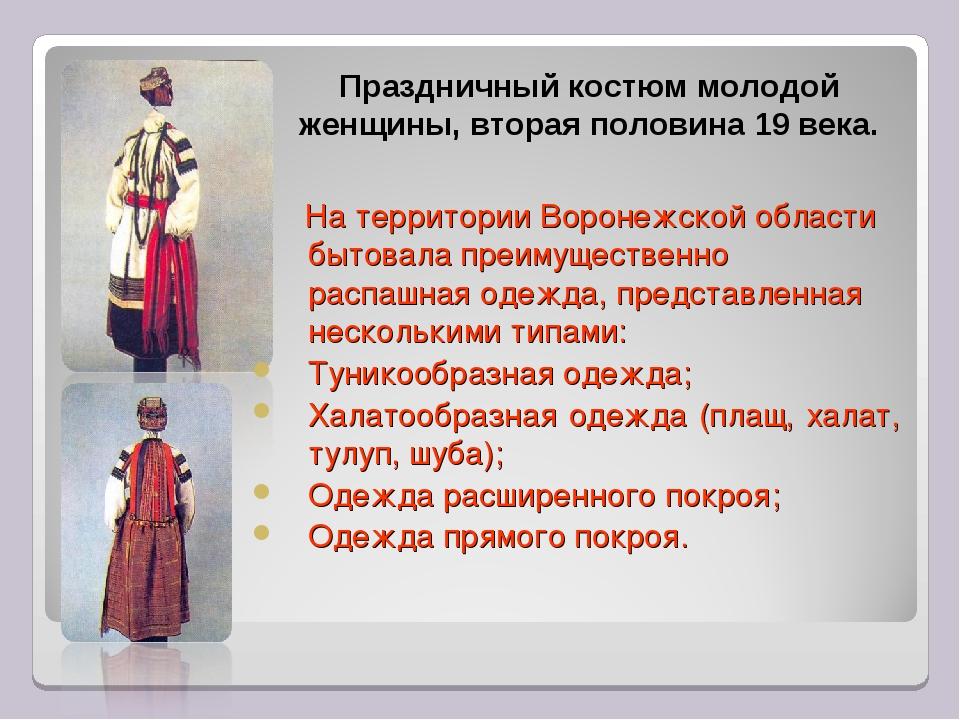 На территории Воронежской области бытовала преимущественно распашная одежда,...