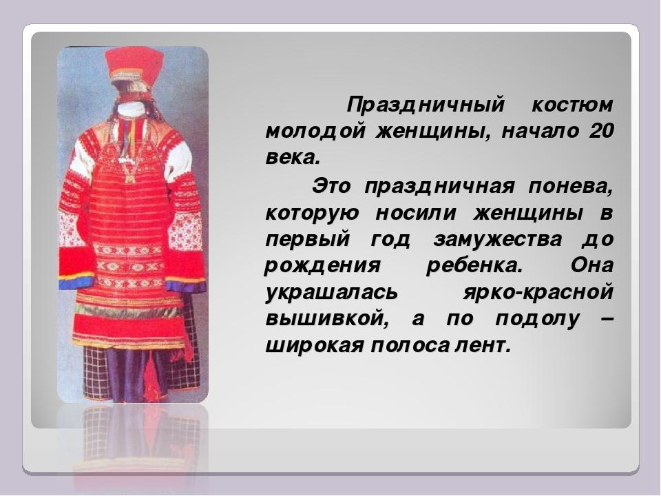 Праздничный костюм молодой женщины, начало 20 века. Это праздничная понева,...