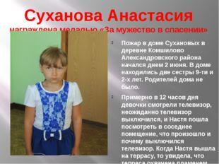 Суханова Анастасия награждена медалью «За мужество в спасении»   Пожар в до