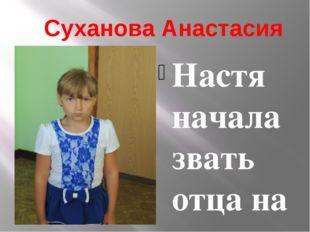 Суханова Анастасия Настя начала звать отца на помощь, но его в тот момент до